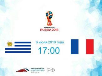 Уругвай - Франция прогноз и коэффициенты на матч 06 июля 2018