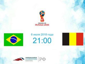 Бразилия - Бельгия прогноз и коэффициенты на матч 06 июля 2018
