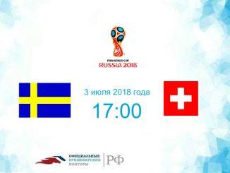 Швеция - Швейцария прогноз и коэффициенты на матч 03 июля 2018