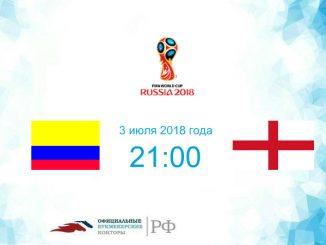 Колумбия - Англия прогноз и коэффициенты на матч 03 июля 2018