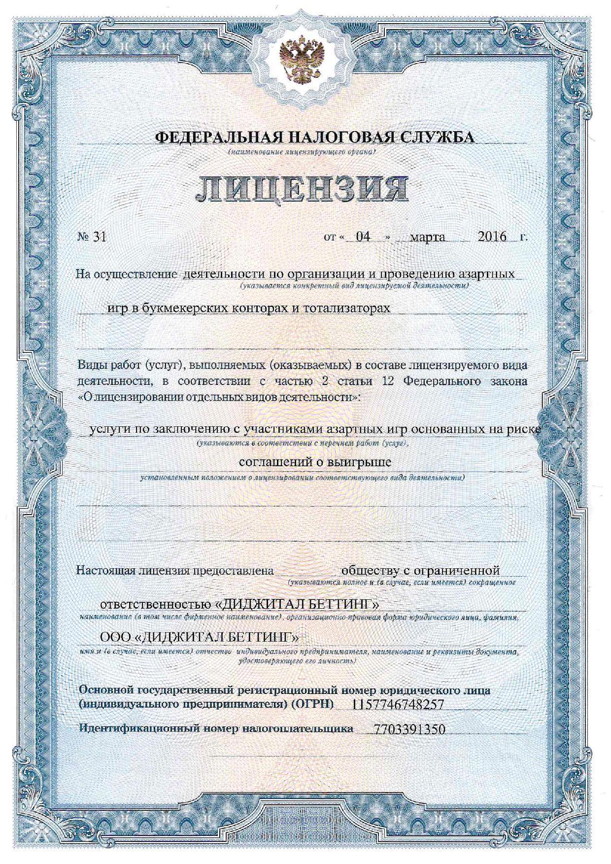Букмекерская контора bwin официальный сайт