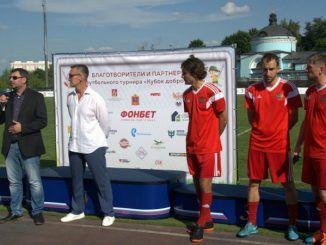 Букмекерская контора «Фонбет» выступила спонсором «Кубка Доброты»