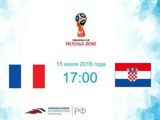 Франция - Хорватия прогноз и коэффициенты на матч 15 июля 2018