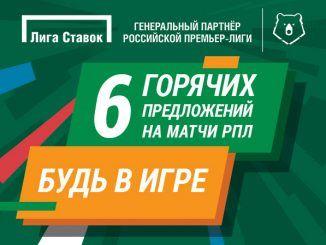 БК«Лига Ставок» представляет шесть уникальных предложений к новому сезону РПЛ
