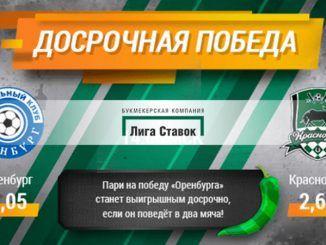 БК «Лига Ставок» предложила уникальную акцию на матч «Оренбург – Краснодар»