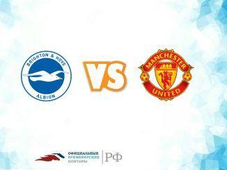 Брайтон - Манчестер Юнайтед прогноз и коэффициенты на матч 19 августа 2018