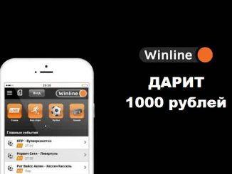 Winline дарит 1000 рублей за установку мобильного приложения