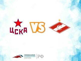 Прогноз на матч ЦСКА - Спартак 27 сентября 2018 года