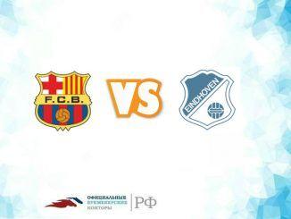 Барселона - Эйндховен прогноз и коэффициенты на матч 18 сентября 2018