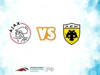 Аякс - АЕК прогноз и коэффициенты на матч 19 сентября 2018