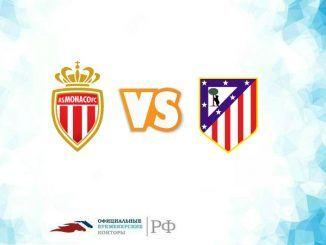 Монако - Атлетико Мадрид прогноз и коэффициенты на матч 18 сентября 2018