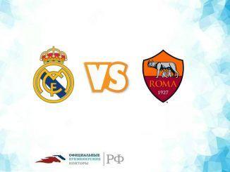 Реал Мадрид - Рома прогноз и коэффициенты на матч 19 сентября 2018