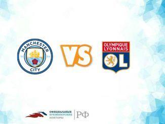 Манчестер Сити - Лион прогноз и коэффициенты на матч 19 сентября 2018