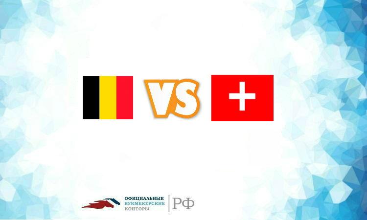 Бельгия - Швейцария прогноз и коэффициенты на матч 12 октября 2018