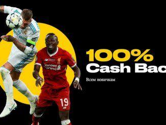 Новички Bwin получат 100% Cash Back за пари на Лигу Чемпионов