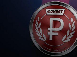 Сумма приветственного бонуса в БК «Фонбет» увеличена до 10 000 рублей