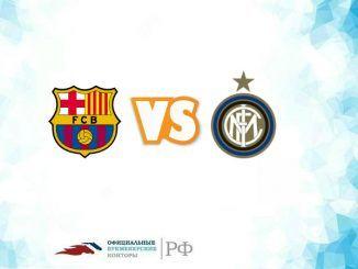 Барселона - Интер прогноз и коэффициенты на матч 24 октября 2018