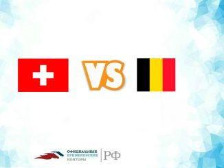Швейцария - Бельгия прогноз и коэффициенты на матч 18 ноября 2018