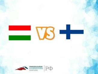 Венгрия - Финляндия прогноз и коэффициенты на матч 18 ноября 2018