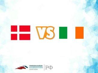 Дания - Ирландия прогноз и коэффициенты на матч 19 ноября 2018