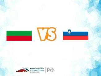 Болгария - Словения прогноз и коэффициенты на матч 19 ноября 2018