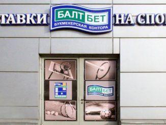 """Букмекерская контора """"БалтБет"""" закрыла более 20 ППС"""