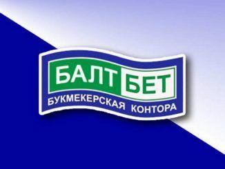 """В БК """"БалтБет"""" стартовала акция к 15-летию компании"""