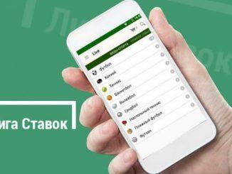 Мобильное приложение «Лига Ставок»