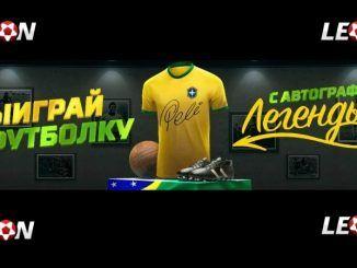 Игроки БК «Леон» смогут получить футболку с автографов Пеле