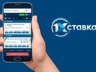 Мобильное приложение 1хСтавка