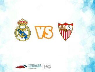 Реал Мадрид – Севилья прогноз и коэффициенты на матч 19 января 2019 года