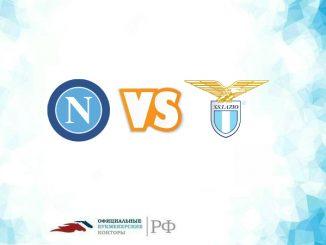 Наполи – Лацио прогноз и коэффициенты на матч 19 января 2019 года