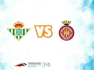Реал Бетис – Жирона прогноз и коэффициенты на матч 20 января 2019 года