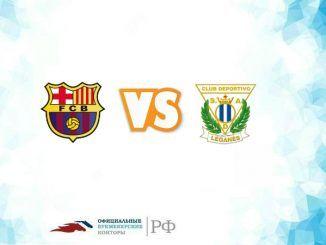 Барселона – Леганес прогноз и коэффициенты на матч 20 января 2019 года