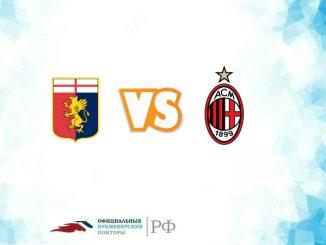 Дженоа – Милан прогноз и коэффициенты на матч 21 января 2019 года