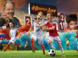 В рунете объявился «Футбольный дозор»