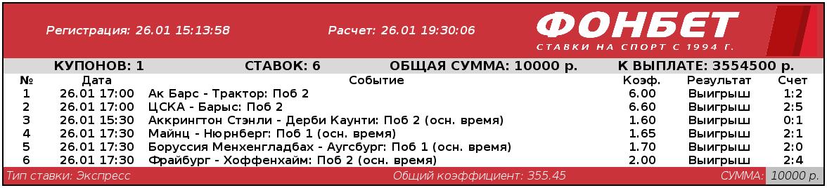 Житель Ульяновской области выиграл в «Фонбет» более 3 миллионов рублей