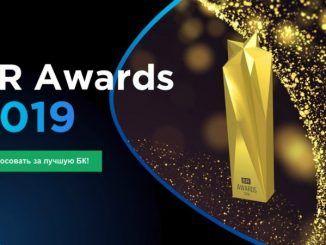 Букмекеры: Кто станет победителем BR Awards 2019?
