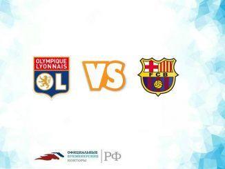 Лион – Барселона прогноз и коэффициенты на матч 19 февраля 2019 года