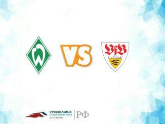 Бремен – Штутгарт прогноз и коэффициенты на матч 22 февраля 2019 года