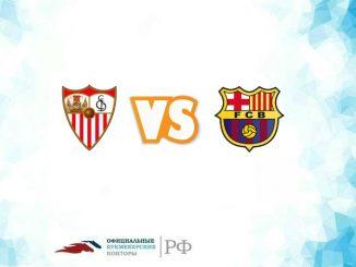 Севилья – Барселона прогноз и коэффициенты на матч 23 февраля 2019 года