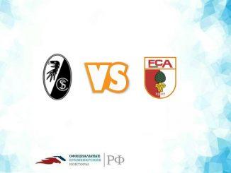 Фрайбург – Аугсбург прогноз и коэффициенты на матч 23 февраля 2019 года