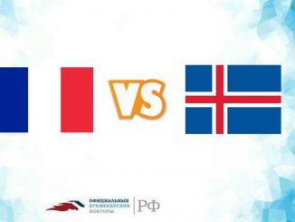 Франция - Исландия прогноз на 25 марта 2019 года (25.03.2019)
