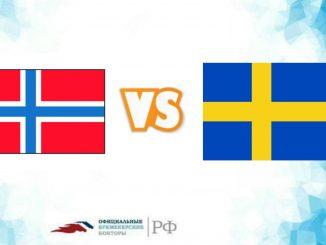 Норвегия - Швеция прогноз на 26 марта 2019 года (26.03.2019)