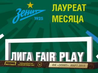 """ФК «Зенит» получит премию """"Лига Fair Play"""""""