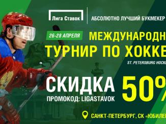 БК «Лига Ставок» дарит скидку при покупке билетов на матчи St. Petersburg Hockey Open