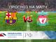 Барселона - Ливерпуль прогноз и коэффициенты на матч 01 мая 2019 года