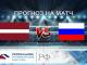Латвия - Россия прогноз и коэффициенты на хоккей 20 апреля 2019 года