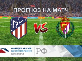 Атлетико Мадрид - Вальядолид прогноз и коэффициенты на матч 27 апреля 2019 года