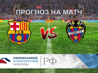 Барселона - Леванте прогноз и коэффициенты на матч 27 апреля 2019 года